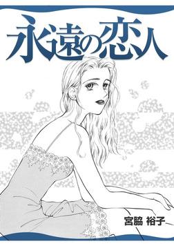 永遠の恋人-電子書籍
