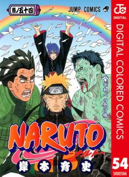NARUTO―ナルト― カラー版 54-電子書籍