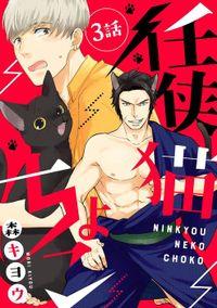任侠猫ちょこ 分冊版 : 3