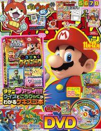 てれびげーむマガジン 2014 November