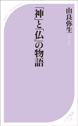 「神」と「仏」の物語-電子書籍