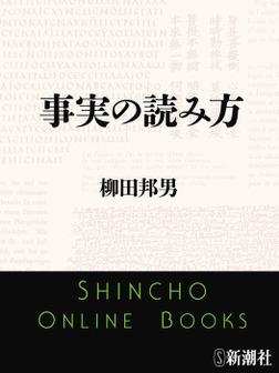 事実の読み方-電子書籍