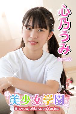 美少女学園 心乃うみ Part.28-電子書籍