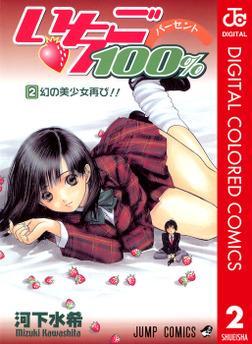 いちご100% カラー版 2-電子書籍