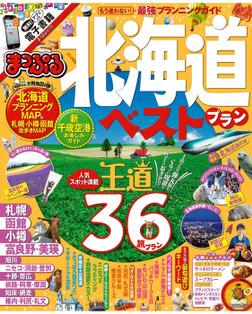 まっぷる 北海道ベストプラン-電子書籍