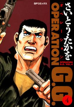 オペレーションG.G. 4巻-電子書籍