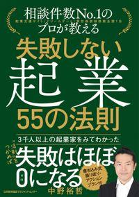 失敗しない起業 55の法則(日本能率協会マネジメントセンター)