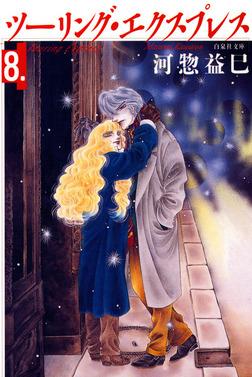 ツーリング・エクスプレス 8巻-電子書籍