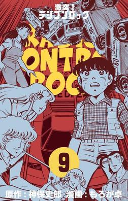 激突!ラジコンロック 9-電子書籍