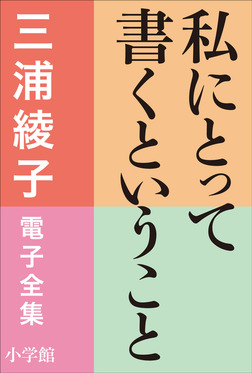 三浦綾子 電子全集 私にとって書くということ-電子書籍
