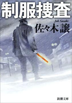制服捜査-電子書籍