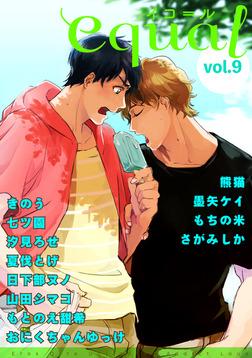 equal Vol.9-電子書籍