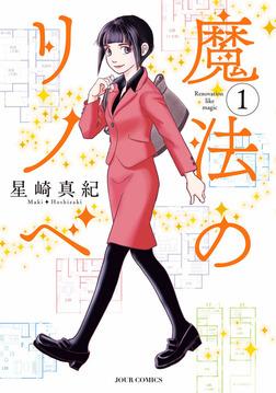 魔法のリノベ / 1-電子書籍