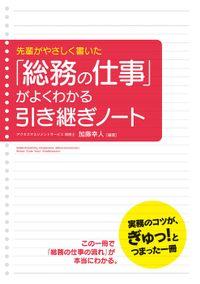 「総務の仕事」がよくわかる引き継ぎノート(中経出版)