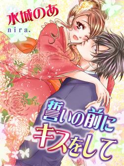 誓いの前にキスをして-電子書籍