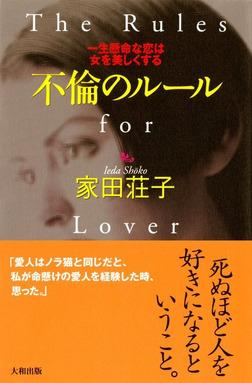 不倫のルール(大和出版) 一生懸命な恋は女を美しくする-電子書籍