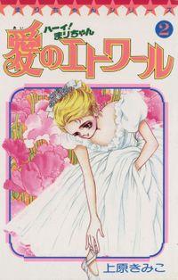ハーイ!まりちゃん 愛のエトワール(2)