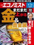 週刊エコノミスト (シュウカンエコノミスト) 2020年09月22日号