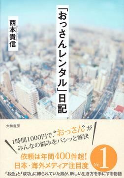 「おっさんレンタル」日記-電子書籍