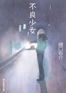 不良少女 柚木草平シリーズ7-電子書籍