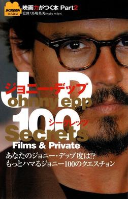ジョニー・デップ100シークレッツFILMS&PRIVATE-電子書籍