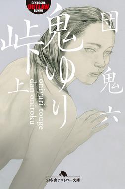 鬼ゆり峠(上)-電子書籍
