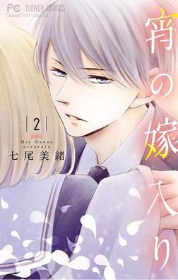 宵の嫁入り(2)-電子書籍