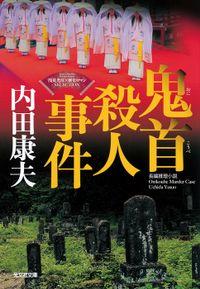 鬼首(おにこうべ)殺人事件~〈浅見光彦×歴史ロマン〉SELECTION~