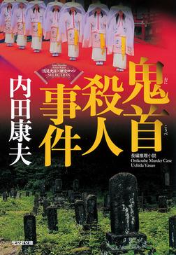鬼首(おにこうべ)殺人事件~〈浅見光彦×歴史ロマン〉SELECTION~-電子書籍