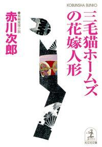 三毛猫ホームズの花嫁人形(光文社文庫)