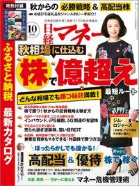 日経マネー 2018年10月号 [雑誌]
