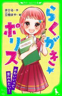 らくがき☆ポリス かわいいって言われたい! 「おもしろい話、集めました。」コレクション