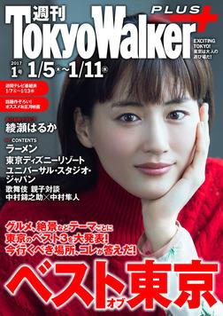 週刊 東京ウォーカー+ 2017年No.1 (1月4日発行)-電子書籍