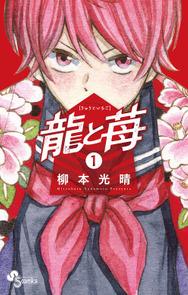 龍と苺(1)