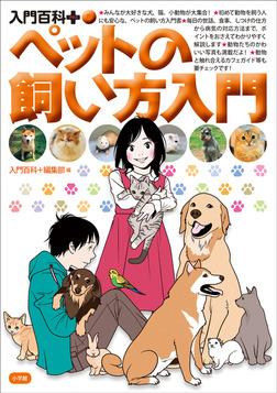 入門百科+(プラス) ペットの飼い方入門-電子書籍