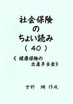 社会保険のちょい読み(40)~健康保険の出産手当金~-電子書籍