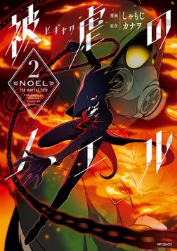 被虐のノエル 2-電子書籍