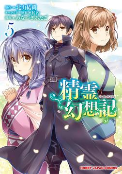 【電子版限定特典付き】精霊幻想記5-電子書籍
