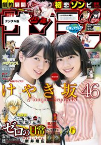 週刊少年サンデー 2018年27号(2018年5月30日発売)
