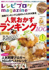 レシピブログmagazine Vol.4