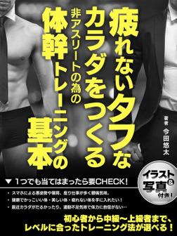 疲れないタフなカラダをつくる非アスリートの為の体幹トレーニングの基本-電子書籍