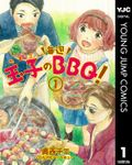 玉子の毎週BBQ! 1