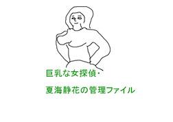 巨乳な女探偵・夏海静花の管理ファイル-電子書籍
