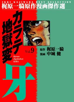 カラテ地獄変牙9-電子書籍