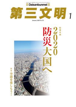 第三文明2020年1月号-電子書籍