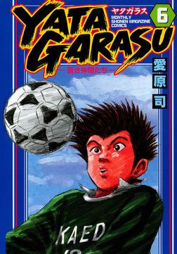 YATAGARASU(6)-電子書籍