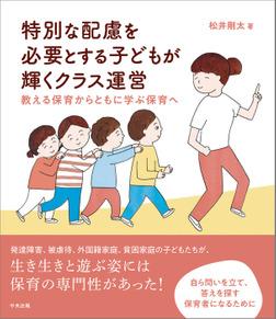 特別な配慮を必要とする子どもが輝くクラス運営 ―教える保育からともに学ぶ保育へ-電子書籍