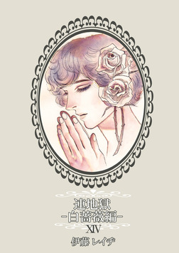 連地獄~白薔薇編~(14)-電子書籍