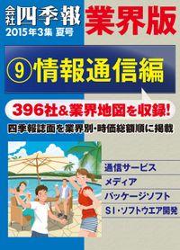 会社四季報 業界版【9】情報通信編 (15年夏号)