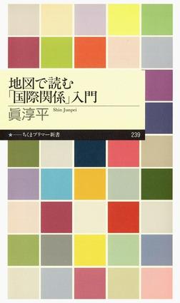 地図で読む「国際関係」入門-電子書籍
